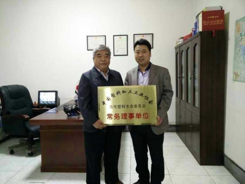 Executive director unit of China Plastics Processing Industry Association