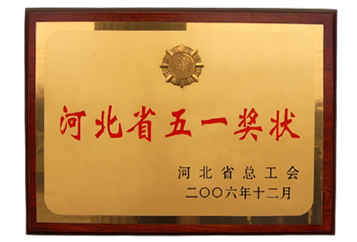 The prizes of the May 1 in Hebei