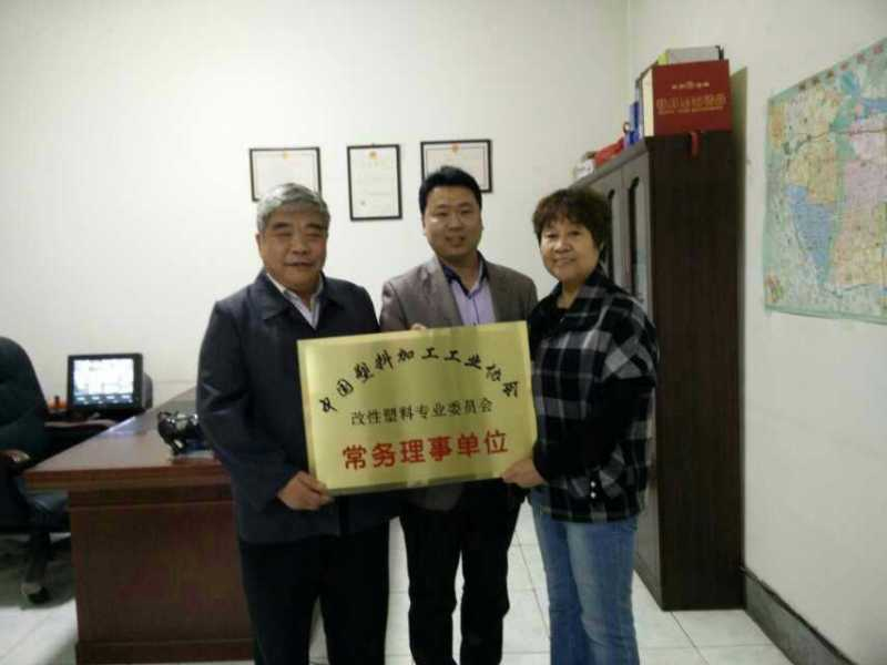 Our boss and the plastic Association Secretary General Liu